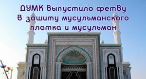 ДУМК-выпустило-фетву-в-защиту-мусульманского-платка-и-мусульман--600x369