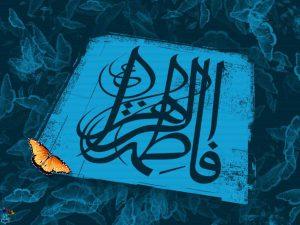 fatima-bint-muhammad-2
