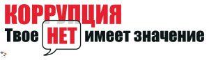 corruption_logo