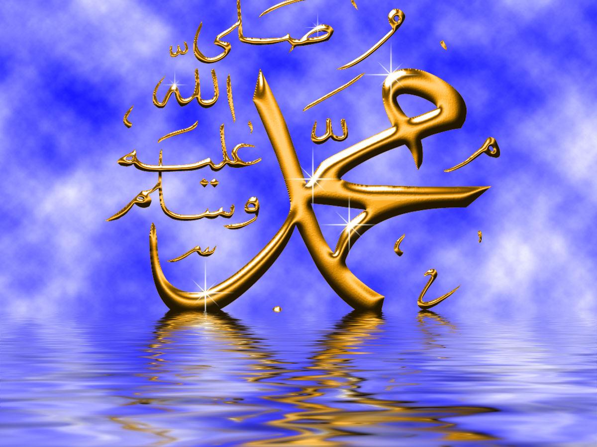 Картинка надпись имя пророка