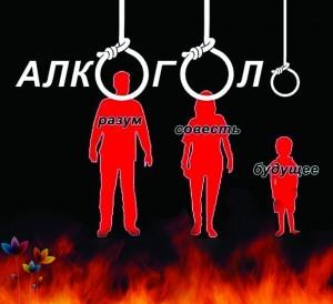 alkogol--300x274