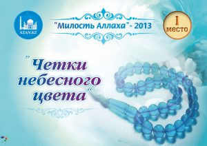 01.04.2014 - Milost'-2013-1